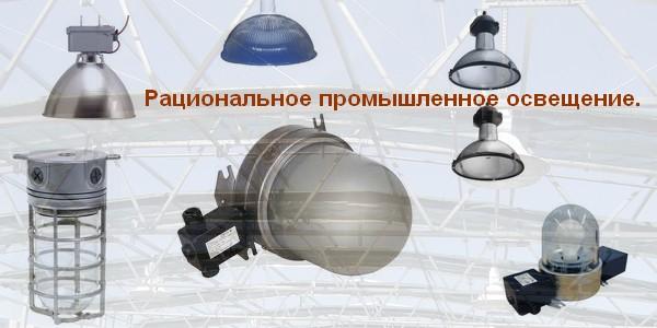 Выбор светильников по различным параметрам
