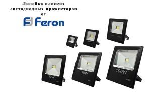 Продукция Феррон