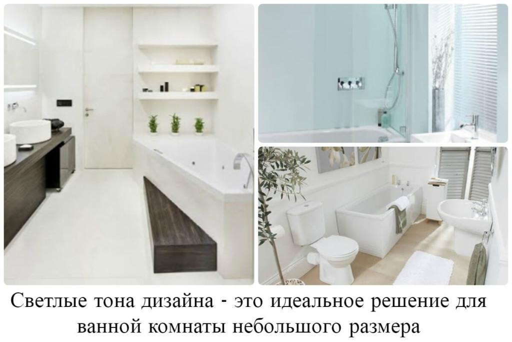 Светлые тона в маленькой ванной