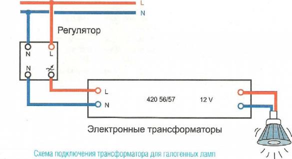 Схема подключения электронного трансформатора 12В