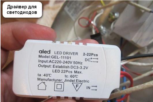 Драйвер для светодиодов