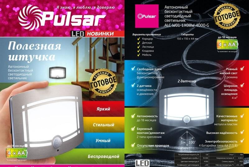 Светодиодный ночник марки Pulsar ALC-W01