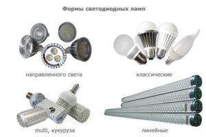Различные фрмы светодиодных ламп