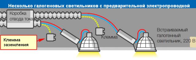 Схема монтажа с несколькими светильниками